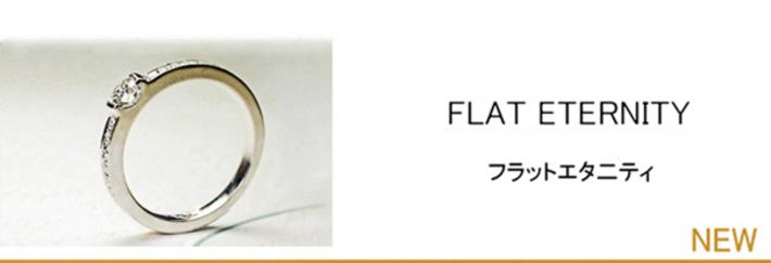 フラットエタ二ティ・ツメのないフラットな エタ二ティスタイルの エンゲージリングコレクション