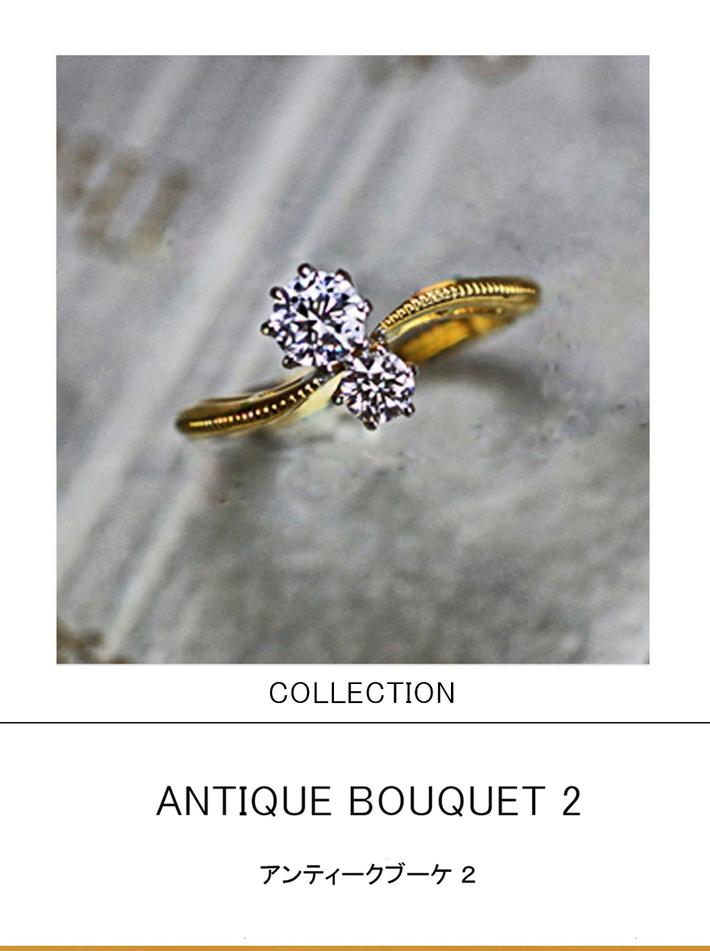 アンティーク ブーケ ・2つのダイヤモンドのウェーブしたアンティークな 婚約指輪・コレクションのサムネイル