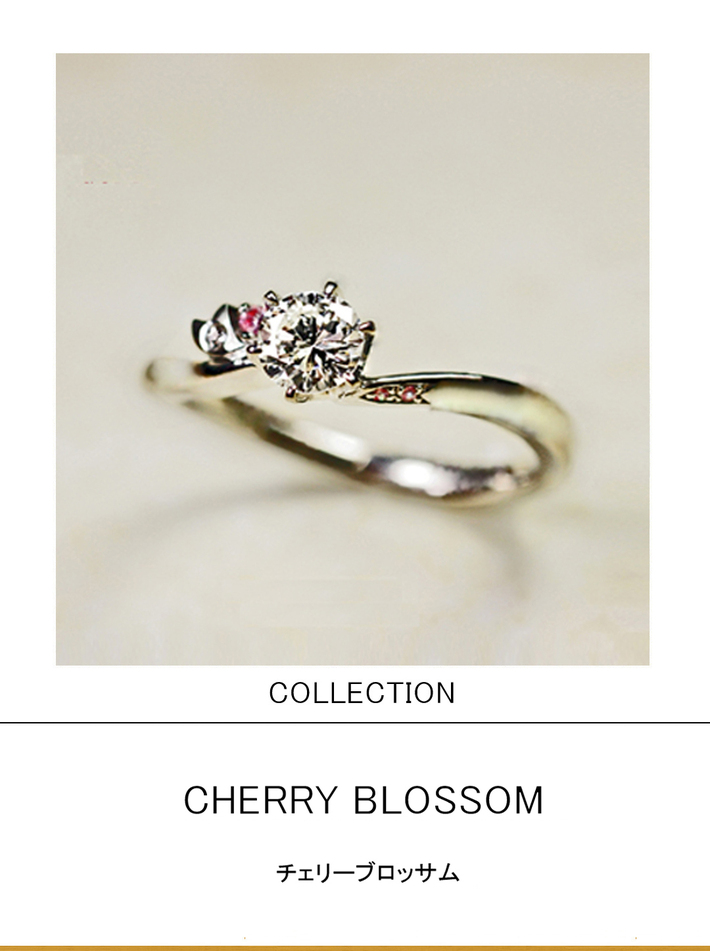 チェリーブロッサム・春のサクラ色がモチーフの エンゲージリングコレクションのサムネイル