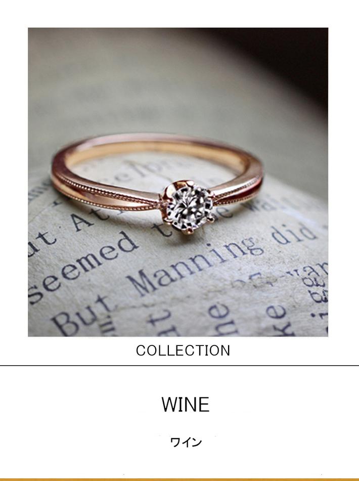 ワイン・ロゼカラーのピンクゴールド エンゲージリングコレクションのサムネイル