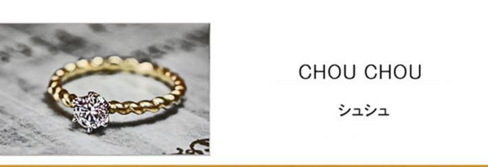 シュシュ・ゴールドのシュシュをモチーフにした アンティークな婚約指輪