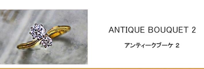 アンティーク ブーケ ・2つのダイヤモンドのウェーブしたアンティークな 婚約指輪・コレクション