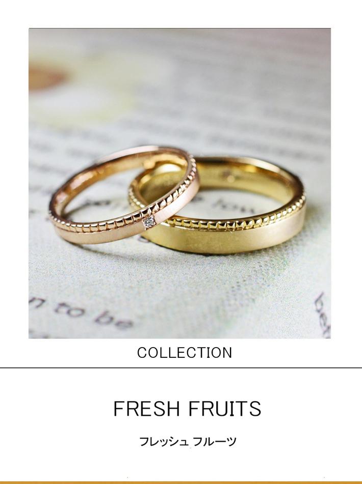 フレッシュフルーツ・ ピンクゴールド&イエローゴールドの 結婚指輪フルーツコレクションのサムネイル