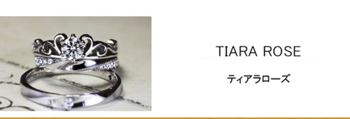 ティアラローズ・バラの花かんむりモチーフの セットリングティアラ