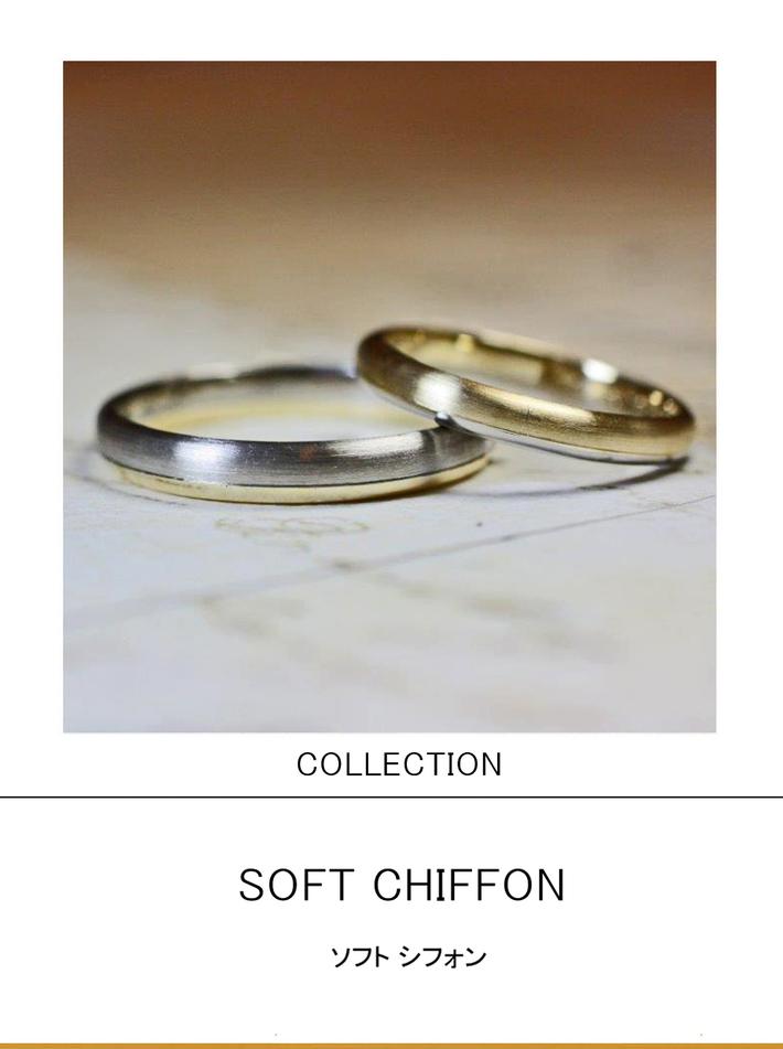 ソフトシフォン・丸いフォルムのゴールドコンビカラー 結婚指輪コレクションのサムネイル