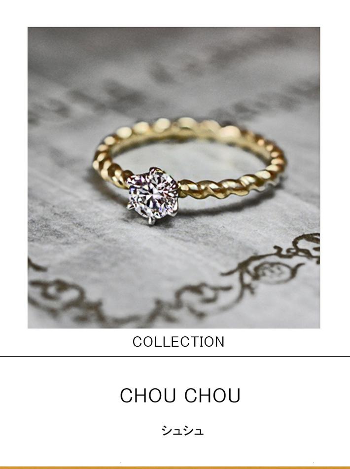 シュシュ・ゴールドのシュシュをモチーフにした アンティークな婚約指輪のサムネイル