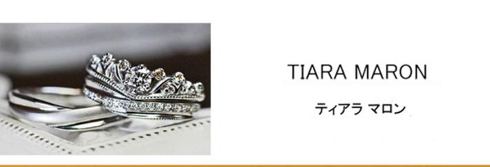 ティアラマロン・ ブラウンカラーダイヤモンドの セットリングティアラ