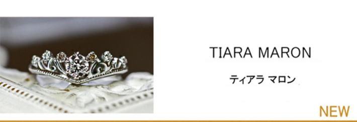 ティアラ マロン・マロンブラウンのダイヤが添えられた 花かんむりティアラの エンゲージリングコレクション