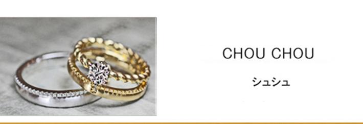 シュシュ・アンティークゴールド色の結婚指輪&婚約指輪のセットリングコレクション