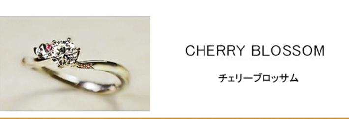 チェリーブロッサム・春のサクラ色がモチーフの エンゲージリングコレクション