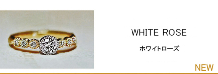 ホワイトローズ・白いバラのプラチナダイヤモンドと ゴールドダイヤが輝く婚約指輪