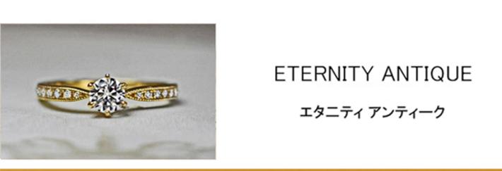ミルステッチのはいった ゴールドリボンの エタ二ティ 婚約指輪コレクション