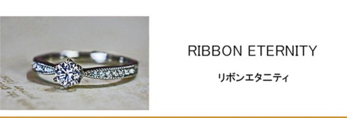 リボンエタニティ・サイドステッチ入りホワイトリボンの エタニティ・婚約指輪コレクション