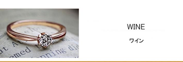 ワイン・ロゼカラーのピンクゴールド エンゲージリングコレクション