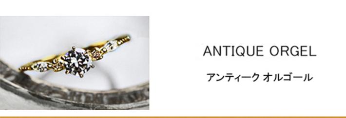 アンティークオルゴール・シックなアンティークゴールドの 婚約指輪コレクション