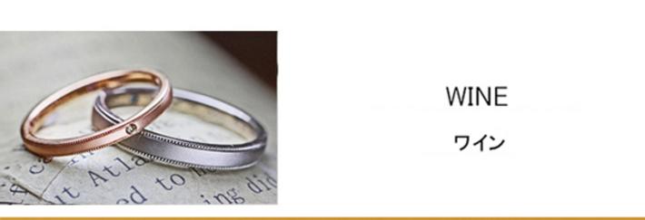 ワイン・ ワイン色のピンクゴールドとグレーゴールドの 結婚指輪コレクション