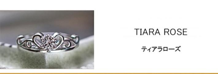 ティアラ ローズ・バラの花かんむりモチーフにしたティアラの婚約指輪