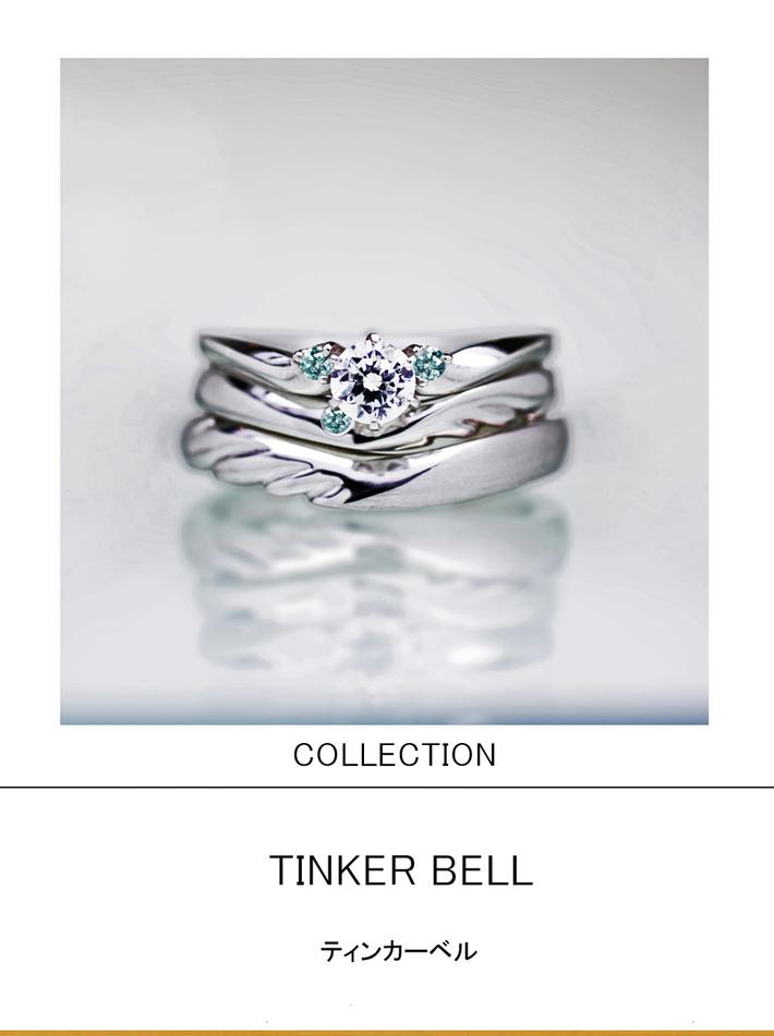 ティンカーベル・天使の羽をデザインした結婚指輪&婚約指輪のセットリングのサムネイル