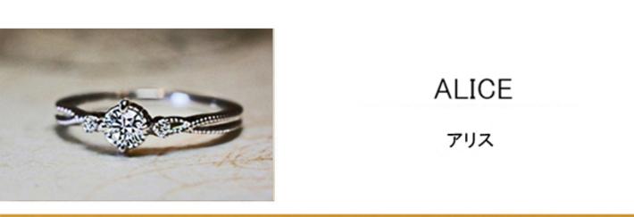 不思議の国のアリスをモチーフにした 婚約指輪・|ヨーアンドマーレ・エンゲージコレクション