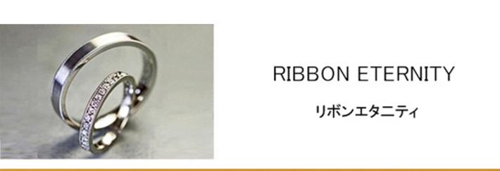リボンエタ二ティ・ステッチの入った細い ダイヤモンドリボンの プラチナ 結婚指輪コレクション