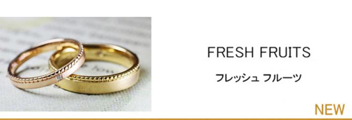 フレッシュフルーツ・ ピンクゴールド&イエローゴールドの 結婚指輪フルーツコレクション