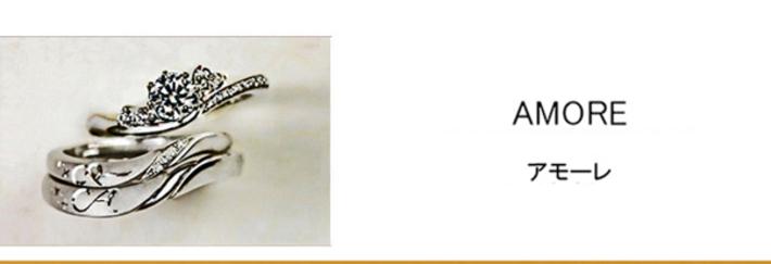 アモーレ・ダイヤモンド&ハートイニシャルで ふたりの愛を表現するセットリング