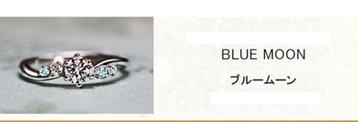 ブルームーン・ブルーダイヤが輝くウェーブの婚約指輪コレクション