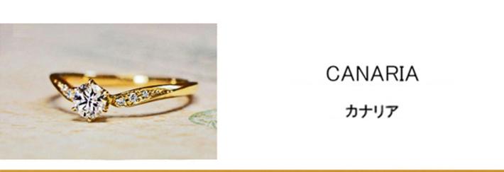 カナリア・ゴールドの婚約指輪・指にとまったカナリアがモチーフの エンゲージリング