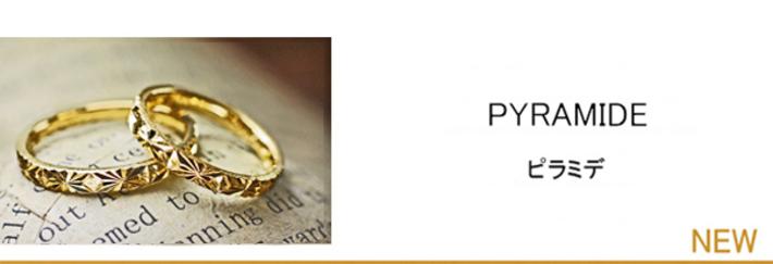 ピラミデ・幾何学模様をデザインした 華やかに光る 結婚指輪ゴールドコレクション