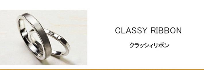 クラッシィリボン・白いプラチナのリボンデザインの結婚指輪コレクション