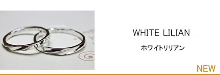 ホワイトリリアン・ 細く白いより糸をイメージデザインした 結婚指輪プラチナコレクション
