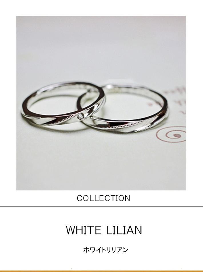 ホワイトリリアン・ 細く白いより糸をイメージデザインした 結婚指輪プラチナコレクションのサムネイル