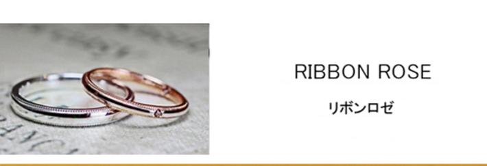 リボン・ロゼ・ピンクゴールドとプラチナを組み合わせたコンビカラーの結婚指輪コレクション