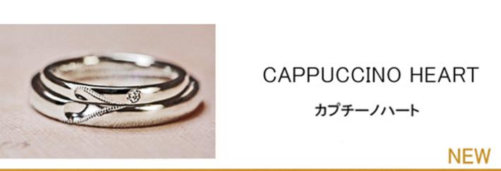 カプチーノハート・結婚指輪をかさねてカプチーノハートをつくる ・リングコレクション