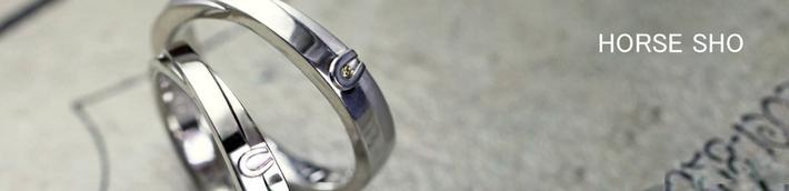 馬蹄のリング・ 馬蹄のマークが入った オーダーメイドの結婚指輪