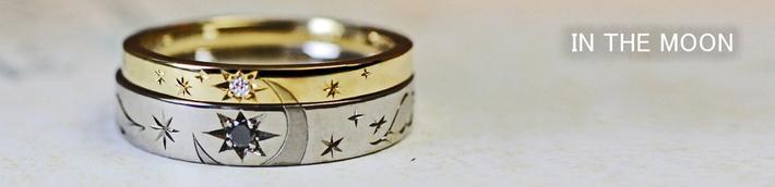 2本重ねて月と星をつくるゴールドの結婚指輪オーダーリング