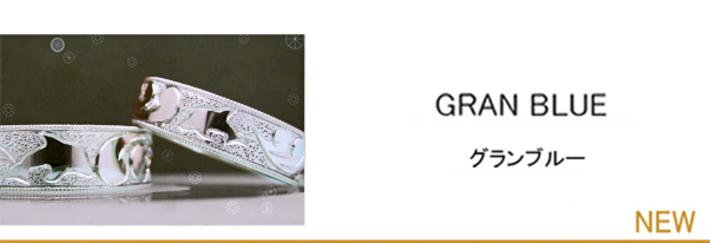 グランブルー・イルカを躍動感溢れる模様で ハワイアン風に仕上げた結婚指輪