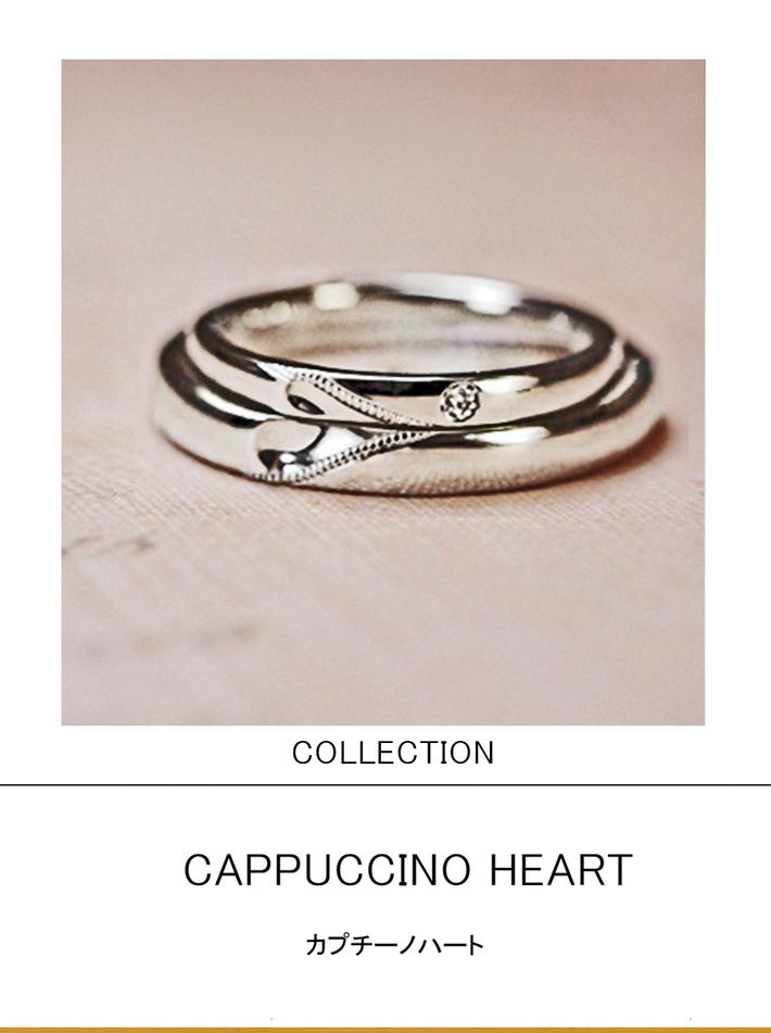 カプチーノハート・結婚指輪をかさねてカプチーノハートをつくる ・リングコレクションのサムネイル