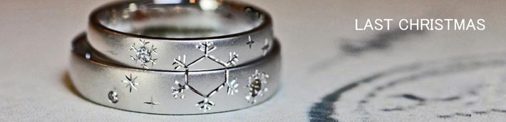 ラストクリスマス・ 2本かさねて雪の結晶をつくる オーダーメイドの結婚指輪