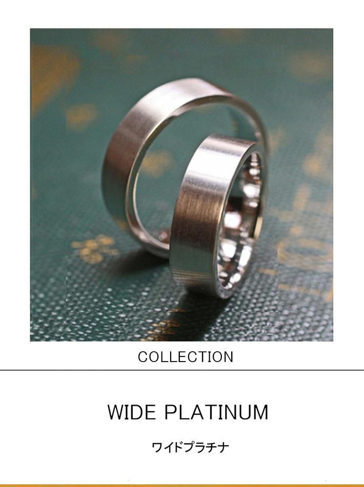 ワイドプラチナ・幅の広いフラットなPt950結婚指輪コレクションのサムネイル