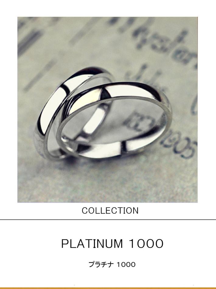 プラチナ1000・白く硬いプラチナ100%の 結婚指輪コレクションのサムネイル