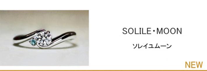 ソレイユムーン・ダイヤモンドとブルーダイヤが一緒に輝く エンゲージリング・婚約指輪コレクション