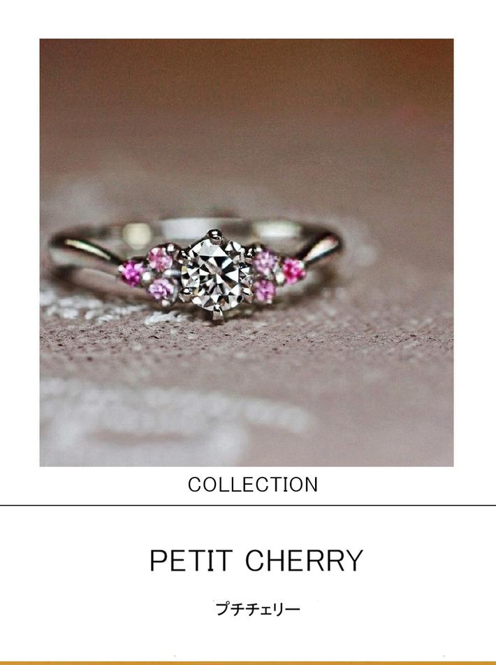 プチチェリー・小さなピンクのサクランボに囲まれた婚約指輪・エンゲージリングコレクションのサムネイル