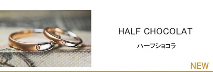 ハーフ ショコラ・ブラウンカラーのゴールドとプラチナの結婚指輪コレクション