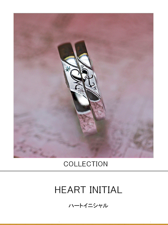 ふたりのイニシャルでハートを描いくオーダー型結婚指輪コレクションのサムネイル