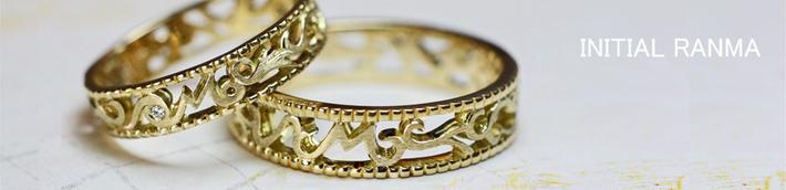 イニシャル 『 M 』 が欄間(ランマ)のような 透かし模様でデザインされたゴールドのオーダーメイド結婚指輪