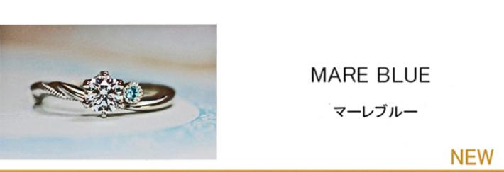 マーレブルー・アクアブルーダイヤモンドが添えられた 海のウェーブデザインエンゲージリング・婚約指輪