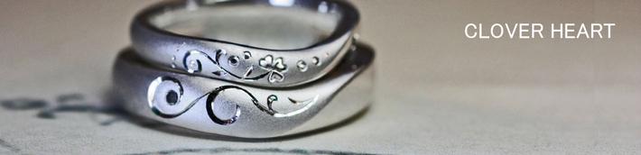 結婚指輪を2本重ねてハートをつくるクローバー模様のリング