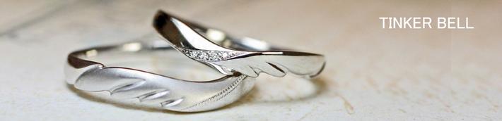 天使の羽をデザインしたオーダーメイドの結婚指輪
