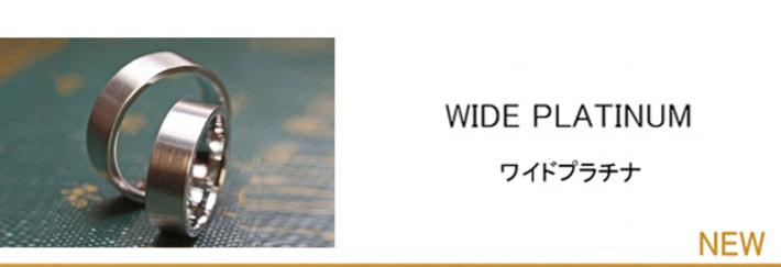 ワイドプラチナ・幅の広いフラットなプラチナコレクション結婚指輪
